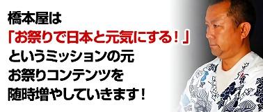 橋本屋は「お祭りで日本と元気にする!」というミッションの元お祭りコンテンツを随時増やしていきます!