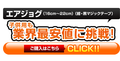 エアジョグ(cm〜22cm)(紺・黒マジックテープ)業界最安値の2,990円(税込)しかも最速で発送!!(目安2〜3営業日)ご購入はこちら!