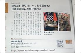 2008年度版 大ヒット商品はこれだ の記事名で橋本屋が紹介されています