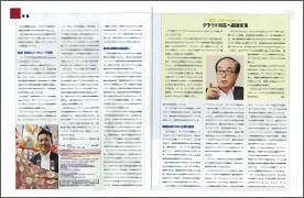 日経ビジネスにて橋本家が紹介されています