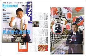 フィナンシャルジャパンにて橋本家が紹介されています