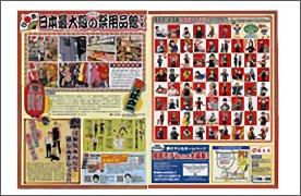 橋本屋の折込チラシ画像です