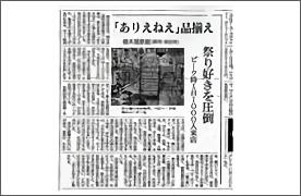 繊研新聞にて橋本屋が紹介されています