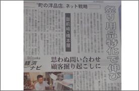 静岡新聞にて橋本屋が紹介されています