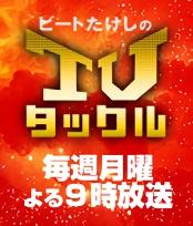 TVタックル3時間スペシャル