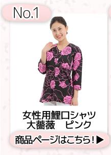 No.1 女性用鯉口シャツ 大薔薇 ピンク