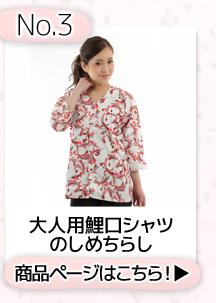 No.3 大人用鯉口シャツ のしめちらし