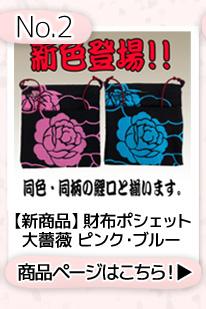【新商品】財布ポシェット 大薔薇 ピンク・ブルー
