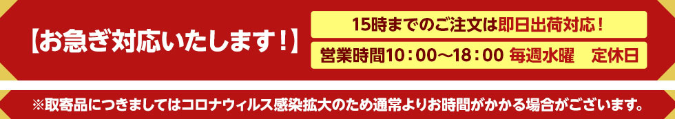 【G20大阪サミット】開催に伴う一部配送遅延についてお知らせ