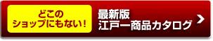江戸一カタログ(PDF)