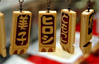竹笛梵字の十二支のお守り