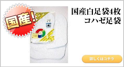 国産白足袋4枚コハゼ足袋