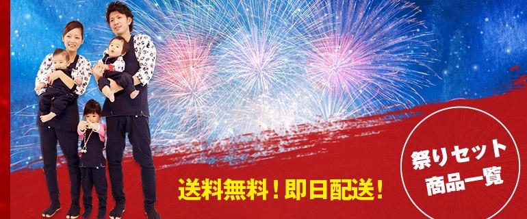 祭りセット画像