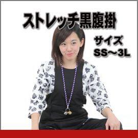 ヤマタ印【ストレッチ】 黒腹掛 はらがけ大人用の画像