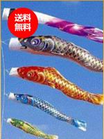 鯉のぼり【空鯉】4m/8点セット