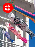 【スパークル金太郎鯉】1.5mセット〜2mセット