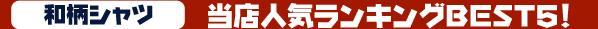 和柄シャツ 当店人気ランキングベスト5!
