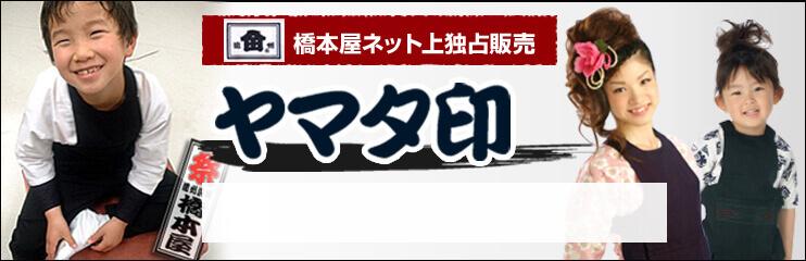 橋本屋お祭り画像4