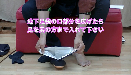 地下足袋の形状
