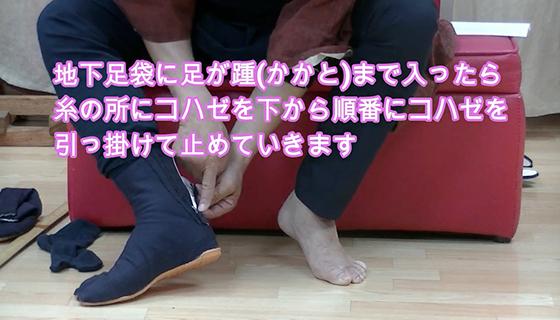 地下足袋に足がかかとまで入ったら、糸のところにコハゼを下から順番にコハゼを引っ掛けて止めていきます