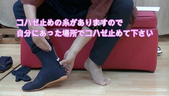 コハゼは、自分の足に合う場所の糸に引っ掛けて留めてください。