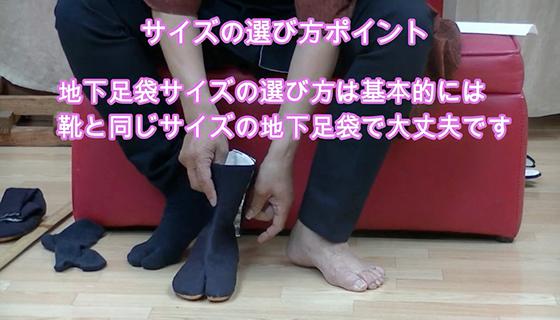 サイズ選び方のポイント。地下足袋のサイズは基本的には靴と同じサイズで大丈夫です