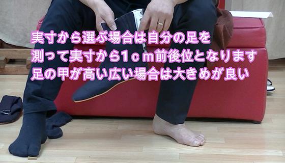 もし実寸から地下足袋を選ぶ場合は、まず自分の足を測ってから、実寸サイズより1cm大きいサイズのものを選ぶと、ちょうどいいサイズになるかと思います。
