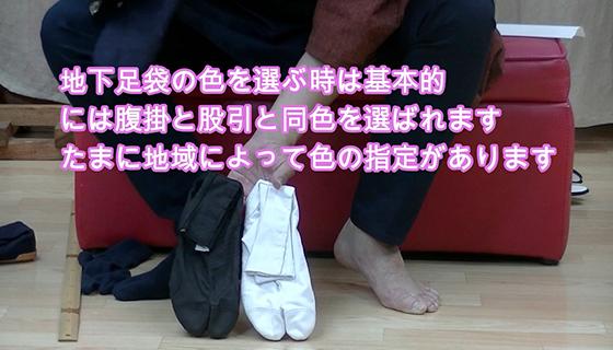 たまに黒の腹掛けや股引きに白い地下足袋を合わせる方もいますけど、そういった色の指定も、地域によりますんでね。