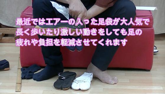 最近ではエアーの入った足袋が大人気で、長く歩いたり、激しい動きをしても、疲れや負担を軽減させてくれます。
