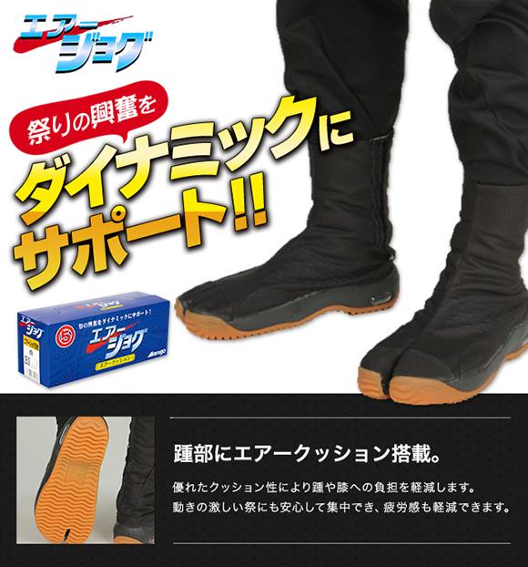 【エアジョグ】【エアージョグ】6枚コハゼ サイズ22.5cm~32cm
