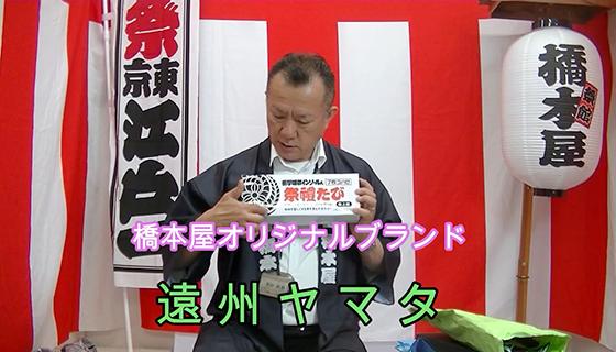 橋本屋オリジナルブランド 遠州ヤマタ