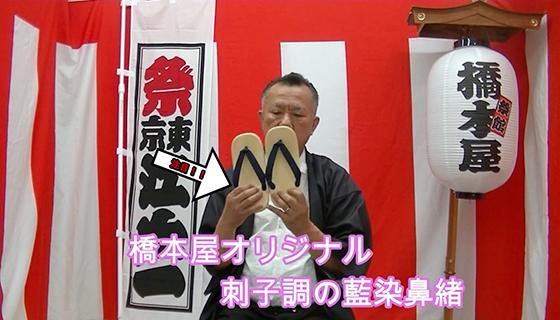 橋本屋オリジナル刺子調の藍染鼻緒