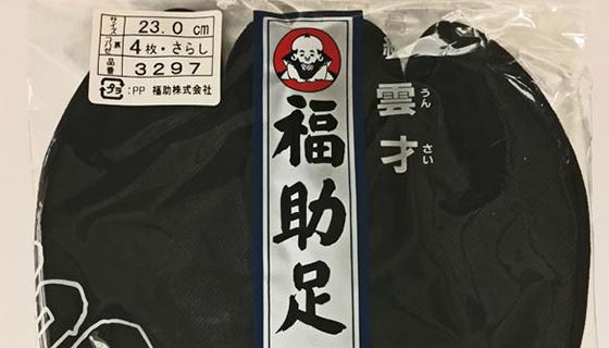 【ネコポス発送】在庫限り!【福助足袋】 高級雲才 4枚コハゼ 濃紺足袋 送料込み