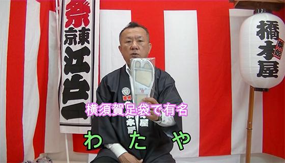 横須賀足袋で有名 わたや