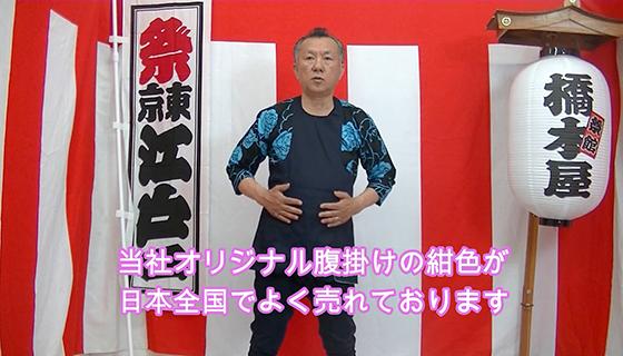 当社オリジナル腹掛けの紺色が日本全国でよく売れております