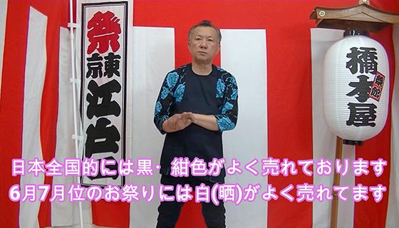 日本全国的には黒・紺色がよく売れております。6月7月位のお祭りには白(晒)がよく売れています