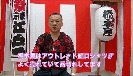 橋本屋はアウトレット鯉口シャツがよく売れていて品切れしてます。