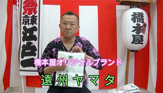 橋本屋オリジナルブランド「遠州ヤマタ」