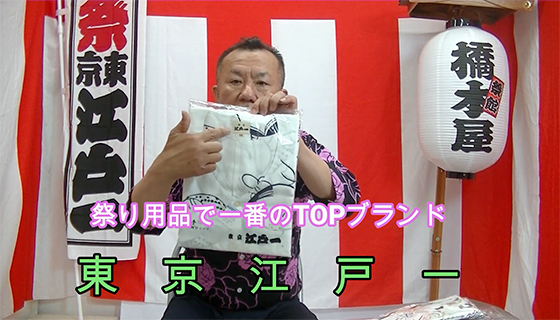祭り用品で一番TOPの「東京江戸一」