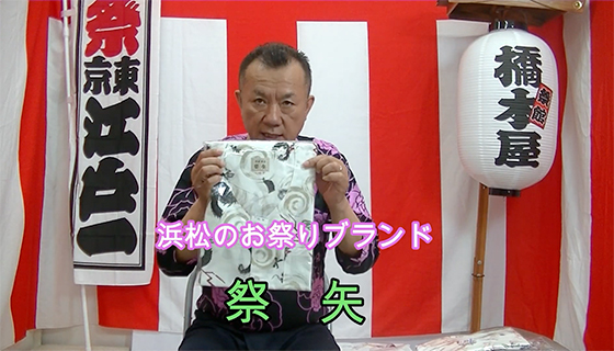 浜松のお祭りブランド「祭矢」