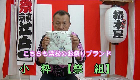 こちらも浜松のお祭りブランド「小粋 【祭組】」