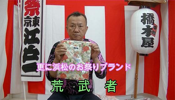 さらに浜松のお祭りブランド「荒武者」