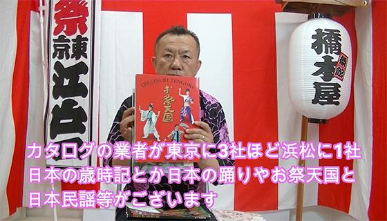 カタログの業者が東京に3社ほど、浜松に1社。日本の歳時記とか、日本の踊りやお祭天国と日本民謡等がございます。