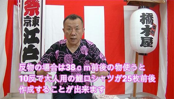 橋本屋の鯉口シャツ反物の場合は38cm前後のものを使うと、10反でで大人用の鯉口シャツが25枚前後作成することができます。