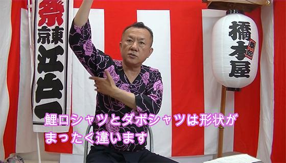 鯉口シャツとダボシャツは形状がまったく違います