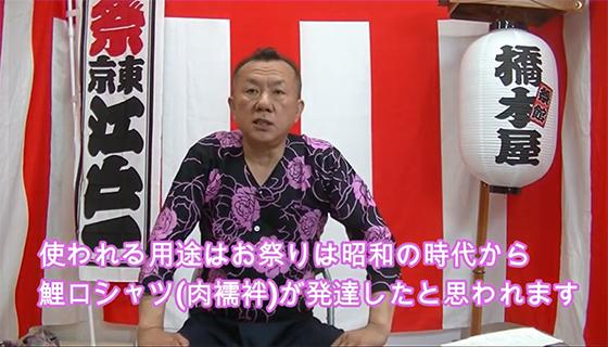 昭和時代から、鯉口シャツが発達したと思われます。