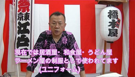 現在では居酒屋・和食屋・うどん屋・ラーメン屋の制服として使われています