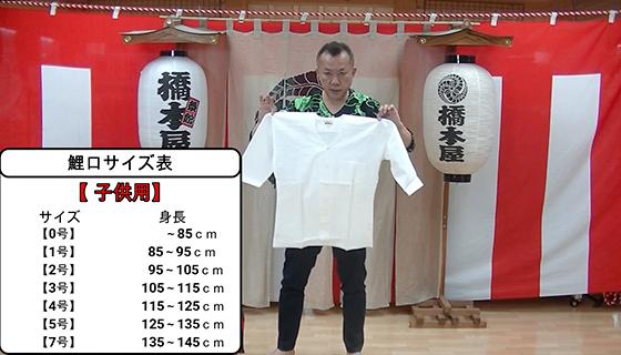 江戸一の鯉口シャツ