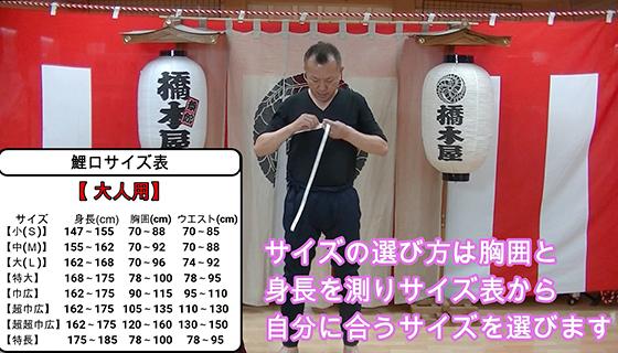 鯉口シャツのサイズ選びは身長と胸囲を測り、サイズ表から自分に合うサイズを選びます