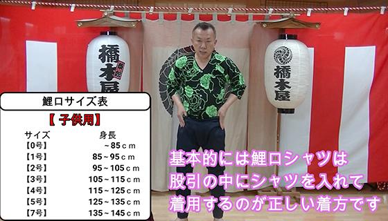 基本的には鯉口シャツは股引の中にシャツを入れて着用するのが正しい着方です